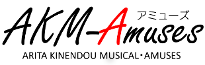AKM-アミューズ